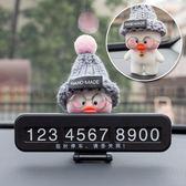 汽車臨時停靠停車卡內飾可愛隱藏式挪車電話號碼創意立體停車牌女