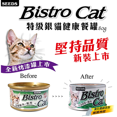 【寵物王國】Bistro Cat特級銀貓健康餐罐80g系列 x24罐組
