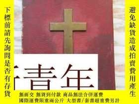 二手書博民逛書店稀缺,罕見《 祈禱書,祈禱和感恩節和悔罪禮節和儀式 》超大開本,