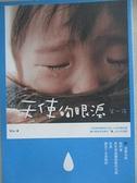 【書寶二手書T1/勵志_C3N】天使的眼淚 第一夜_Mia