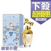 Anna Sui Fantasia 安娜蘇 童話獨角獸 女性淡香水 30ml