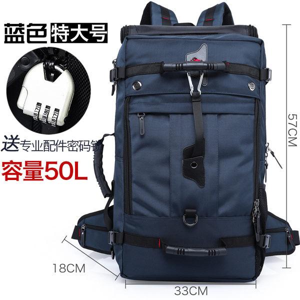 [KAKA防水背包] 新款雙肩包 牛津布旅行包 男用戶外背包大容量多功能行李袋2070/藍色50L**預購
