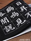 練毛筆字帖水寫布套裝初學者成人書法楷書入門臨摹顏真卿多寶塔碑 igo科炫數位旗艦店