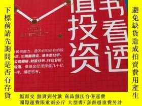 二手書博民逛書店罕見一本書看透價值投資。Y194713 機械工業出版社。 出版2020