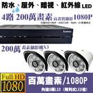 高雄/台南/屏東監視器/200萬畫素1080P-AHD/套裝DIY【4路監視器+200萬管型攝影機*3支】