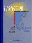 (二手書)行銷管理: 亞洲實例(第二版)
