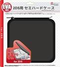 2DS周邊 日本 ANSWER EVA 輕量化 半硬包 主機包 硬殼包 黑色款【玩樂小熊】
