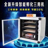 百貨週年慶-孵化機設備全自動智能小型孵蛋器家用型雞蛋山雞鴨鵝鴿子孵化器箱wy