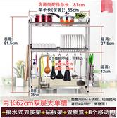304不銹鋼水槽碗架瀝水架廚房置物架落地晾放碗盤筷用品2層  雙層65長大單槽款+全套配件