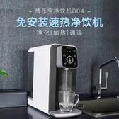 淨水機 純水機 軟水機 BluePro博樂寶RO反滲透淨水器 家用直飲自來水過濾加熱一體機 DF