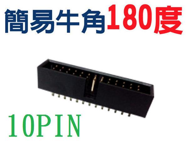 [ 中將3C ]  IDC連接頭  簡易牛角180度  10PIN     (JI-N10P-B)