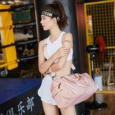 旅行包 手提包 健身包女潮乾濕分離訓練輕便手提旅游袋防水運動短途網紅旅行包男 玩趣3C