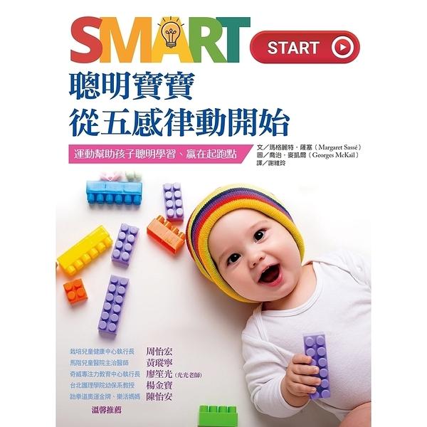 Smart Start聰明寶寶從五感律動開始:運動幫助孩子聰明學習、贏在起跑點