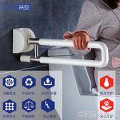廁所扶手 衛生間無障礙馬桶折疊扶手殘疾人老人安全扶手浴室扶手坐便起身器 全館免運