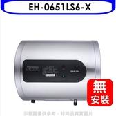 (無安裝)櫻花【EH-0651LS6-X】6加侖臥式(與EH-0651LS6同款)熱水器儲熱式