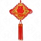 吉祥如意福字雙鬚中國結吊掛飾50# 勝億春聯年節喜慶飾品批發零售