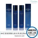 [ 韓國熱銷 ] AHC B5 精華系列 保濕化妝水/乳液 不黏膩 好吸收 120ml { Tivian蒂唯恩購物 }