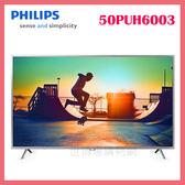 世博惠購物網◆PHILIPS飛利浦 50吋 4K HDR多媒體液晶顯示器+視訊盒 50PUH6003◆台北、新竹實體門市