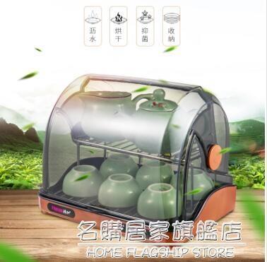 茶具消毒櫃小型迷你家用瀝水烘干茶杯櫃辦公用紫外線 220vNMS名購居家