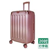 沐月星辰加大20吋鋁合金行李箱-玫瑰金【愛買】