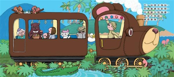 神奇變身列車