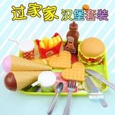 廚房玩具  兒童過家家組合套裝 男女孩寶寶仿真迷你漢堡包冰淇淋甜甜圈玩具T 1色