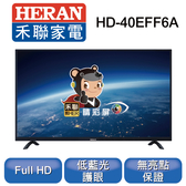 HERAN禾聯 40型 智慧連網液晶顯示器+視訊盒 HD-40EFF6A 送基本安裝