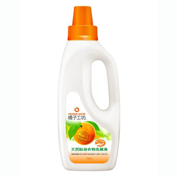 橘子工坊 天然貼身衣物洗滌液 750ml/罐