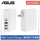ASUS ACHU002 48W Travel Charger 萬用 旅行 充電器