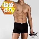 HEGU超彈力竹纖維男性平口褲六件組...