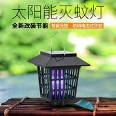 ~嘉儀 下單當天出貨~太陽能掛式滅蚊燈無輻射家用室戶外驅蚊器花園殺蟲防水誘捕蚊燈