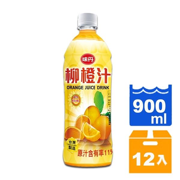味丹 柳橙汁 900ml (12入)/箱 【康鄰超市】