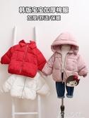 兒童寶寶反季衣服冬裝羽絨棉服男女童嬰兒短款棉衣加厚麵包服棉襖 奇思妙想屋