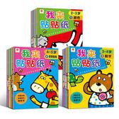 小紅花動腦貼貼畫2-3-4-5歲寶寶貼紙書益智早教玩具幼兒童粘貼紙