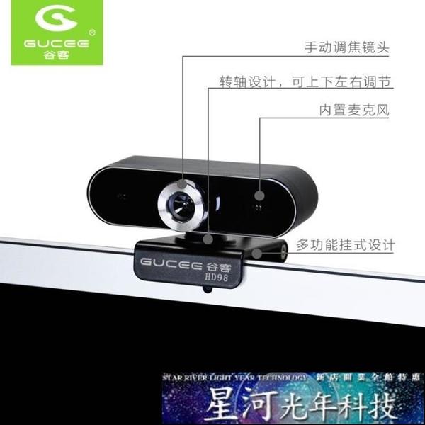 攝像頭 谷客HD98高清1080P電腦攝像頭台式筆記本帶麥克風免驅一體機家用USB視頻 星河光年