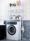 浴室置物架收納架落地式洗衣機馬桶收納架【...