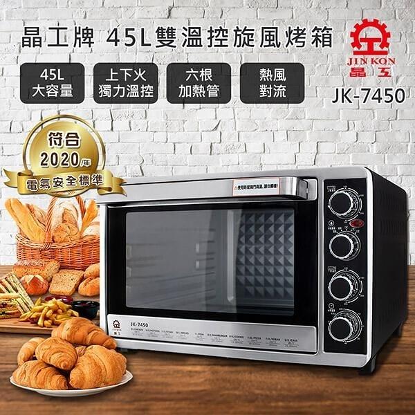 【南紡購物中心】晶工牌JK-7450 45L雙溫控不鏽鋼旋風烤箱