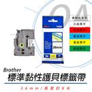 【高士資訊】BROTHER 36mm TZe系列 原廠 標準黏性 謢貝 標籤帶 TZ161/TZ261/TZ461/TZ561/TZ661/TZ761