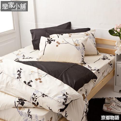 床包兩用被套組 / 雙人【京都物語】含兩件枕套,100%精梳棉,鋪棉兩用被套,戀家小舖台灣製AAS215
