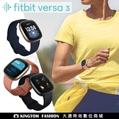 Fitbit Versa 3 智慧體感記錄器 GPS 智慧手錶 支援免持通話 運動手環 智慧手環 防水 公司貨 保固一年