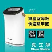 【克立淨】F31 極淨輕巧空氣清淨機 (適用6-8坪)