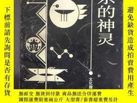 二手書博民逛書店罕見祖宗的神靈——缺乏神性的中國人文世界Y5537 李向平 廣西