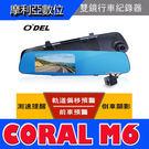 CORAL ODEL M6 (附16G) 雙鏡頭 行車記錄器+GPS測速提醒+ ADAS安全預警 (摩利亞)