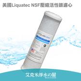 美國Liquatec NSF壓縮活性碳濾心CTO