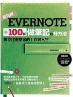 二手書《Evernote 100個做筆記的好方法:數位化重整你的工作與人生》 R2Y ISBN:9789866009716
