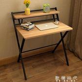 免安裝折疊桌簡約家用臺式電腦桌筆記本桌   歐韓時代