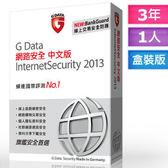 ◤出清價 全新未拆封◢G Data 2013 Internet Security 網路安全 中文盒裝版(1人用戶組3年授權)