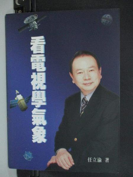 【書寶二手書T3/科學_NAA】看電視學氣象_任立渝