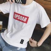 方少男裝春夏季簡約寬鬆棉質短袖白T恤字母印花青少年休閒圓領潮 魔方數碼館