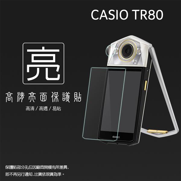 ◆亮面螢幕保護貼 卡西歐 CASIO EX-TR80 鏡頭+螢幕 自拍神器 保護貼 亮貼 亮面貼